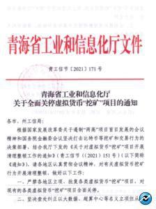 screenshot u.today 2021.06.09 20 49 25 1 224x300 - استان چینگهای چین استخراج بیت کوین را ممنوع می کند